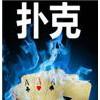 克拉玛依专卖白光扑克透-视隐形眼镜☎1350111095▪8