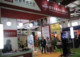 2018年中国北京智慧养老产业及康复护理产品博览会