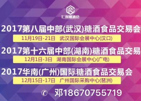 2017第十六届中国(长沙)国际葡萄酒、烈酒展