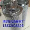 安徽贺德克滤芯0850R010BN/HC