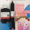 uv胶高透明 高性能 抗黄变 手机壳专用UV胶
