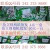 香港拍立得相纸批发mini8 7s 25富士花边相纸白边相纸