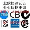 投光灯IEC60598检测报告丁腈手套CE认证威NB授权发证