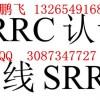 智能胎压检测仪CE认证无人机办理SRRC认证