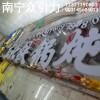 南宁众引力不锈钢发光字制作厂家 不锈钢发光字批发 不锈钢发光字价格