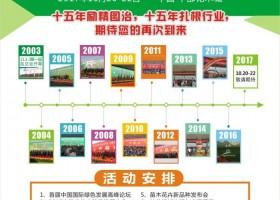2017年第十五届中国·合肥苗木花卉交易大会(合肥苗交会)