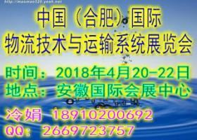 2018年第四届中国(合肥)国际物流技术与运输系统展览会