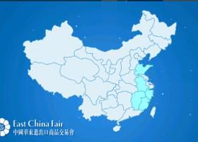 2018上海华交会-华东进出口贸易展