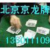 济源看透麻将扑克牌的隐形眼镜哪里卖18310河南619688
