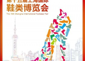 2018上海鞋类缝纫设备展