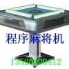 扬州市:广陵区=1352000041.2有专卖四口程序麻将机遥控器实体店