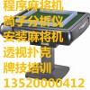 扬州宝应县=1352000041.2有专卖四口程序麻将机遥控器实体店