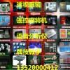 宿迁宿豫区=1352000041.2有专卖四口程序麻将机遥控器实体店