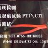 乐清 灼热丝检测 PTI漏电起痕检测