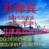 工程设备机器海运菲律宾双清包税一条龙服务