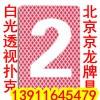 呼和浩特有卖透-视扑克麻将隐形眼镜1360130专卖2556店