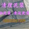 张家港锦丰镇拉污水公司=抽泥浆=抽污泥=淤泥外运