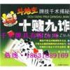 芜湖☛1350111*0958专业安装普通麻将机万能遥控程序