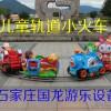 供应石家庄儿童轨道小火车 豪华转马,电动碰碰车,机器人拉车,电动小火车,轨道小火车