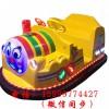 廣場新款踫踫車/兒童游樂踫踫車/新款托馬斯踫踫車