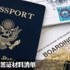 代办美国签证_美国签证_AIE美国国际交流集团