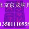 晋城市€139﹕116﹕45479白光透-视扑克牌普通麻将隐形眼镜实体店
