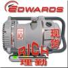 英国爱德华真空泵XDS涡旋泵 原装进口 正品直销