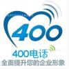 广州400电话办理中心