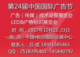 2017年第24届中国国际广告节
