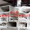广州不锈钢矩形管厂家会根据客户需求加工,欢迎前来购买