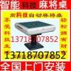 广西南宁上门安装四口普☎137187☛07852通麻将机程序遥控芯片