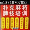 郑州市海南有上门改装☎137187☛07852麻将机安装程序芯片