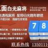 东莞市有卖看穿普通扑克135麻将0111*0958隐形眼镜