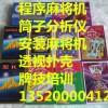 渭南华阴市=1500127299.0专看牌九麻将隐形眼镜专卖实体店