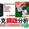 邯郸有卖135麻将0111*0958扑克牌分析仪哪有卖