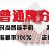 河北沽源县有卖扑克牌透-视眼镜135麻将0111*0958