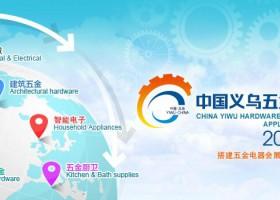 2018年中国(义乌)五金电器博览会
