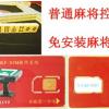 安徽东至县有卖透-视麻将⁂139扑克11645479 隐形眼镜