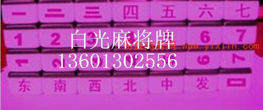 安徽旌德县这有卖看透扑克⁂139麻将11645479牌隐形眼镜