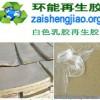 浅色乳胶制品原材料浅色乳胶再生胶价格
