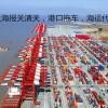 上海海运货代公司 上海长帆国际物流分公司