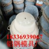 铸造铝锅模具厂