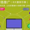 东莞清溪专业性价比网络营销推广公司