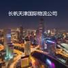 天津国际物流仓储 天津国际海运货代公司