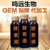 植物酵素OEM厂家/酵素贴牌/酵素代加工