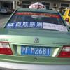上海世博出租车侧窗广告,一种新的媒体形式