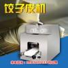 徐州饺子皮机,常州馄饨皮云吞皮机