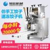 全自动饺子机多少钱一台?做锅贴的机器