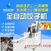 如皋饺子机,泰兴小型饺子机,江都馄饨机