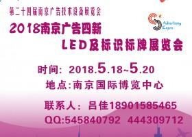 2018年第24届南京广告展会